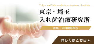 東京・埼玉入れ歯治療研究所